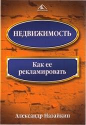 Назайкин недвижимость как ее рекламировать скачать бесплатно агенство по производству настольной рекламы в москве