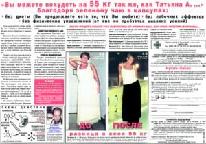 Реклама женских товаров реклама сайта за вебмани